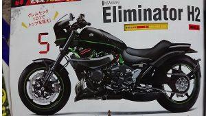 2021 Kawasaki Vulcan H2